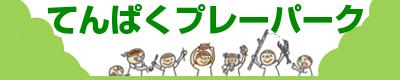 名古屋の天白公園にあるみんなの遊び場、てんぱくプレーパーク