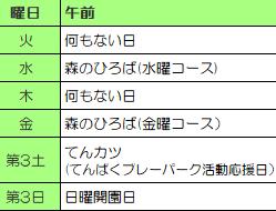 schedule_am_s